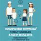 Φιλανθρωπικό Τουρνουά τένις για την Κιβωτό του Κόσμου