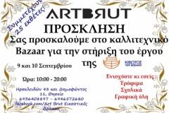 Bazsar στο ARTBRUT για την ενίσχυση της Κιβωτού του Κόσμου