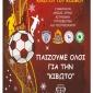Φιλανθρωπικό Τουρνουά Ποδοσφαίρου για την Κιβωτό στο Βόλο