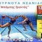 Τουρνουά υδατοσφαίρισης από τον ΑΝΟΓ με ενίσχυση της Κιβωτού του Κόσμου