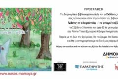 Παρουσίαση - εκδήλωση παιδικού βιβλίου στην Κομοτηνή