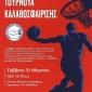 Φιλανθρωπικό Τουρνουά Καλαθοσφαίρισης για την Κιβωτό του Κόσμου