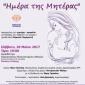 Εκδήλωση αφιερωμένη στην πρεσβυτέρα του π. Αντωνίου, Σταματία