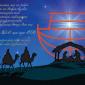 Χριστουγεννιάτικη γιορτή από την Κιβωτό του Κόσμου - Αιγαίου